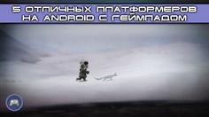 ТОП5 платформеров на Андроид - DroidPad #10