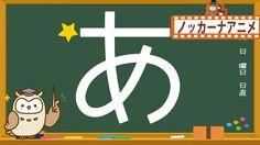 ひらがな 書き順の練習【あいうえお】★子供向けアニメ★知育ビデオ★Japanese Hiragana Alphabet Lesson