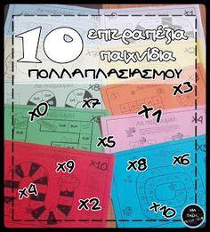 10 επιτραπέζια πολλαπλασιασμού by Mia taxi ma poia taxi Greek Language, Preschool Science, School Themes, Multiplication, Educational Activities, Fourth Grade, Teaching Math, Special Education, Back To School