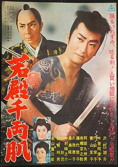 Japanese Film, Auction, Movies, Movie Posters, Films, Film Poster, Cinema, Movie, Film