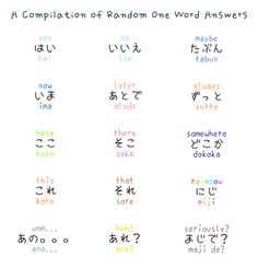 A compilation of random one word answers in Japanese