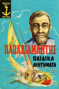Papadiamantis  Children's stories Books, Movies, Movie Posters, Art, Art Background, Libros, Films, Book, Film Poster