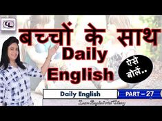 How To Talk In English With Kids – Part 27 – Daily English Speaking – English Speaking With Kids English Speaking For Kids, Speak English Fluently, English Learning Spoken, Teaching English Grammar, Learning English Online, Kids English, English Sentences, English Writing Skills, English Language Learning