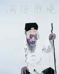 04 Wang Yuping-Taoist Priest No.05, 2007; oil painting and acrylic