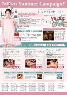 ザ・シーズンズ小倉店「Summer Campaign!!」(~2014.07.31)