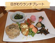 玄米菜食ごはんやハレノヒ