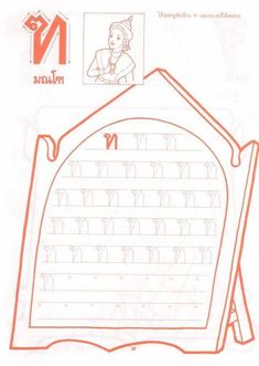 Thai Alphabet, Learn Thai Language, Learning The Alphabet, Worksheets, Comme, Passion, Languages, Lyrics, Children