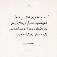 اقتباسات محمود درويش - سأصنع أحلامي - عالم الأدب