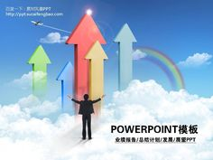 Summary of the report of the work development plan summ powerpoint #PPT# PPT PPT ppt PPT background of the training seminar powerpoint ★ http://www.sucaifengbao.com/ppt/zongjie/ ary of the powerpoint #PPT# PPT PPT PPT background PPT templates powerpoint ★ http://www.sucaifengbao.com/ppt/zongjie/