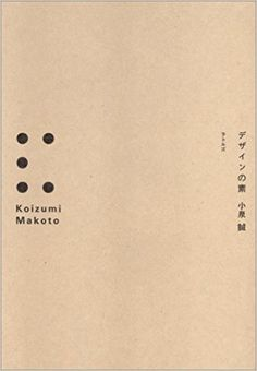 デザインの素 | 小泉 誠 |本 | 通販 | Amazon