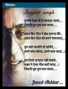 Tumko dekha to Old Song Lyrics, Cool Lyrics, Song Lyric Quotes, Hindi Old Songs, Hindi Movie Song, Shayari Song, Nostalgic Songs, Old Bollywood Songs, Evergreen Songs