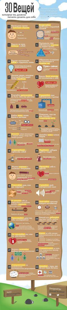 30 вещей, которые вы должны начать делать для себя (инфографика)