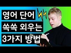 영어 단어 쏙쏙 외우는 3가지 방법 - YouTube