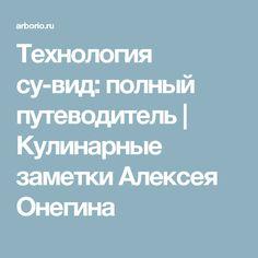 Технология су-вид: полный путеводитель | Кулинарные заметки Алексея Онегина