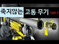 taser etc shotgun etcᆞ flying etc pep etcᆞ m5 etcᆞ   dewalt  nemesis  jeep etc  각 통보ᆞ20160731ᆞ 최고 기종ᆞ 기본기종ᆞ 절차등ᆞ법ᆞ
