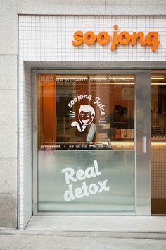 juice j beard graphics - Beard Signage Design, Facade Design, Branding Design, Shop Front Design, Store Design, Plans Loft, Cafe Interior, Interior Design, Shop Facade