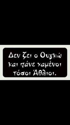 Ποιος Ουγκω , Εμείς στην Ελλάδα  τους αξιοποιούμε τς τς τς Sarcastic Quotes, Me Quotes, Funny Quotes, Funny Memes, Jokes, Stupid Guys, Funny Greek, Greek Quotes, Free Therapy