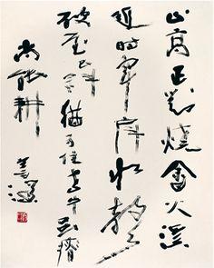 YANG SHANSHENG(1913~2004) SEVEN-CHARACTER POEM IN CURSIVE SCRIPT Ink on paper, hanging scroll 68×54cm 楊善深(1913~2004) 草書 七言詩 紙本 立軸 識文:山高正對燒畬火,溪近時聞戽水聲。破屋已斜猶可住,老牛雖瘠尚能耕。 款識:善深。 鈐印:楊氏(白)