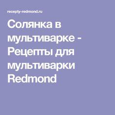Солянка в мультиварке - Рецепты для мультиварки Redmond