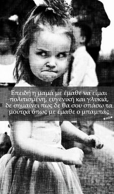 Discovered by ★mG★. Find images and videos about greek quotes and ★mg★ on We Heart It - the app to get lost in what you love. Greek Memes, Funny Greek Quotes, True Quotes, Words Quotes, Sayings, Funny Images, Funny Photos, Funny Cartoons, Funny Jokes