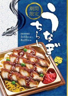 Thumbnail Design, Menu Flyer, Waffles, Promotion, Beverages, Japan, Breakfast, Food, Decor