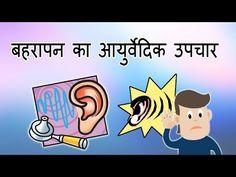 बहरेपन की समस्या से पायें छुटकारा | Cure Hearing Loss Naturally - YouTube Hearing Aids, The Cure, Family Guy, Nature, Youtube, Naturaleza, Nature Illustration, Off Grid, Youtubers