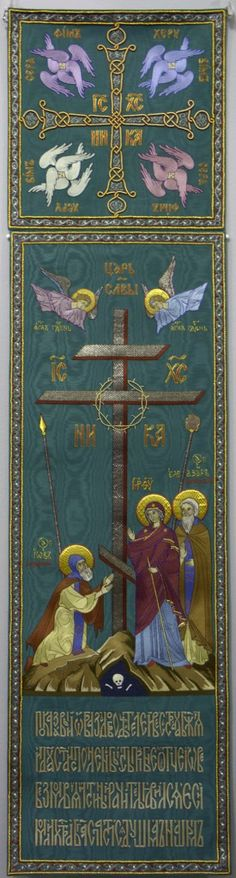 The Cross of Our Lord Jesus Christ