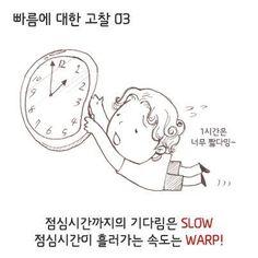 빠름에 대한 고찰 03    점심시간까지의 기다림은 SLOW! 점심시간이 흘러가는 속도는 WARP!