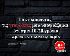 Funny Quotes, Funny Memes, Funny Greek, Funny Statuses, Greek Quotes, Funny Shit, Sarcasm, Lol, Reading