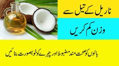 Coconut Oil Benefits For Health In Urdu | Nariyal Ke Tel Ke Fayde