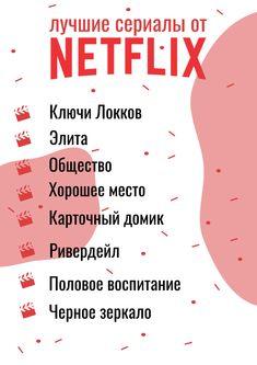 Netflix Series, Tv Series, Movie To Watch List, Movie Club, Film Books, Planner Stickers, Good Movies, Cinema, How To Plan