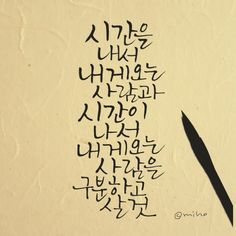 Sign Design, Caligraphy, Cool Words, Typo, Best Quotes, Quotations, Korean, Quotes, Best Quotes Ever