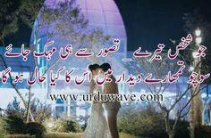 2 Lines Poetry Romantic Poetry, Urdu Poetry, Jokes, Neon Signs, Reading, Deep, Husky Jokes, Word Reading, Romantic Poems