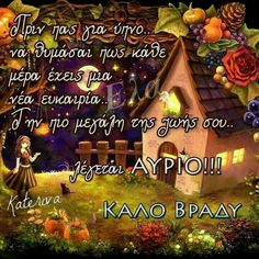 Good Night, Good Morning, Greek Quotes, Viera, Best Quotes, Wish, Beautiful Pictures, Character Design, Photo And Video