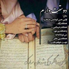 عکس نوشته اولین سالگرد یکی شدنمان مبارک Farsi Tattoo, Moslem Fashion, Baby Door Hangers, Persian Poetry, Love You Images, Persian Calligraphy, Blouse Neck Designs, Love Poems, Iranian