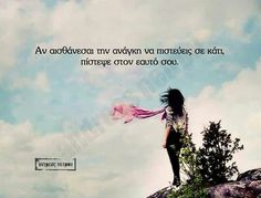 Σε αυτον ... και μονο .... Feeling Loved Quotes, Love Quotes, Greek Words, Greek Quotes, Say Something, Thought Provoking, Favorite Quotes, Literature, Poetry