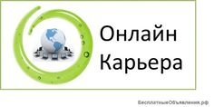 Менеджер - БесплатныеОбъявления.рф