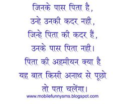father day jokes hindi