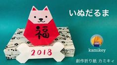 【犬の折り紙】いぬだるま 狗達磨 Dog Daruma Origami - YouTube
