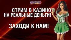 22:30 Стрим-лудовод в онлайн казино PlayFortuna