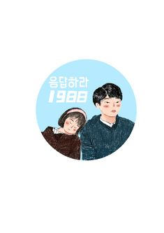 Korean Illustration, Illustration Art, Korean Art, Korean Drama, Goblin Kdrama Fanart, Ryu Jun Yeol, Instagram Emoji, Bling Wallpaper, Film Poster Design