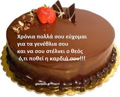 Happy Birthday Video, Happy Birthday Wishes Quotes, Happy Birthday Cards, Birthday Cake, Happy Name Day, Eos, Sister Quotes, Greek Quotes, Birthday Celebration