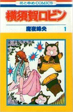 横須賀ロビン 1 魔夜峰央 白泉社