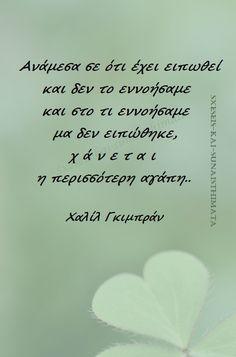 Greek Quotes, Sayings, Words, Photography, Photograph, Lyrics, Fotografie, Photoshoot, Horse