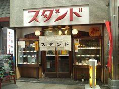 京極スタンド@京都河原町 restaurant and bar Kyogoku stand at Kyoto Facade Design, Architecture Design, Japanese Restaurant Design, Japan Store, Airport Design, Shop Facade, Retro Design, Shops, Kyoto