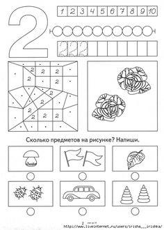 4979214_004 (500x700, 208Kb) Preschool Learning Activities, Teaching Kindergarten, Worksheets For Kids, Math Worksheets, Numbers Preschool, Simple Math, Mathematics, Arts And Crafts, Russian Language