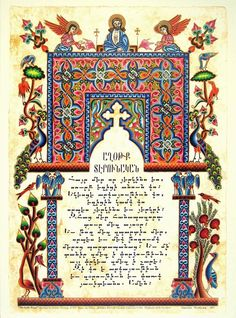 Inspired from Armenian miniature art, the poster presents the Lord's Prayer in Classical Armenian. Armenian History, Armenian Culture, Medieval Manuscript, Illuminated Manuscript, Armenian Alphabet, Tambour Beading, Arm Art, Medieval Knight, Book Of Hours