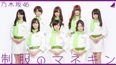 4th Single ~ 制服のマネキン (Seifuku No Mannequin) ~ 乃木坂46 (nogizaka46) ~ Nogizaka Exam Center Wallpaper
