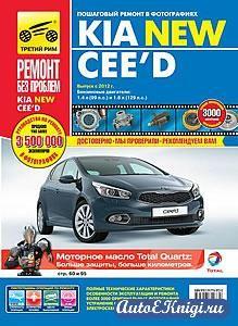 KIA New Ceed с 2012 года выпуска. Руководство по эксплуатации, техническому обслуживанию и ремонту