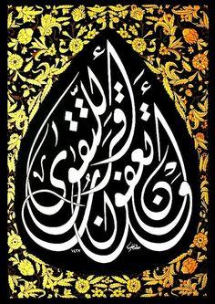 وَأَن تَعْفُواْ أَقْرَبُ لِلتَّقْوَى          And if you pardon that is closer to piety    Quran 2:237